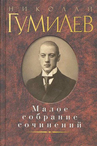 Малое собрание сочинений Николай Гумилев, фото 2
