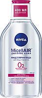 Мицеллярная вода Nivea для сухой и чувствительной кожи (400мл.)
