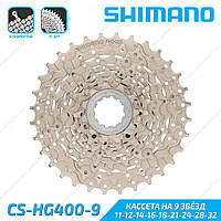 Shimano CS-HG400-9 Alivio Кассета вело 9 звезд 11-32 расчеты
