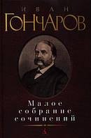 Гончаров И. Малое собрание сочинений