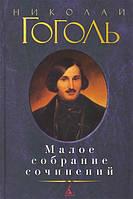 Гоголь Н. Малое собрание сочинений