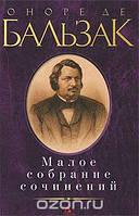 Бальзак О. де Малое собрание сочинений