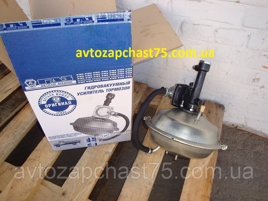 Усилитель тормозов вакуумный  Газ 53, Газ 3307, Газ 3308, Газ 3309, Газ 66 (производитель ГАЗ, Россия)