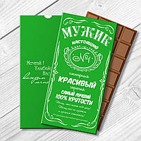 "Шоколадна плитка ""Справжній Мужик"" / Шоколадна плитка ""Справжній Мужик"", фото 1"