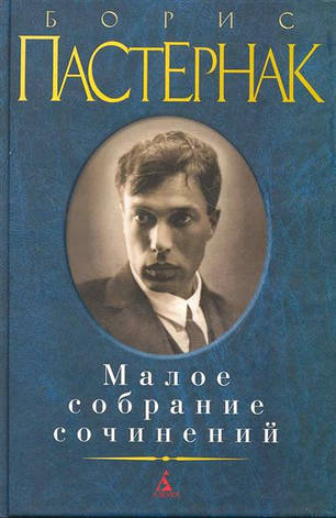 Пастернак Б. Малое собрание сочинений, фото 2