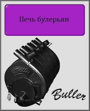 Печь булерьян BULLER тип 02