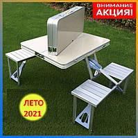 Стол складной туристический с 4 стула Стол для пикника, кемпинга, рыбалки Трансформер Стол чемодан