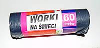 Пакеты для мусора 60л 10 штук, фото 1