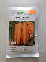 Семена моркови Скарла 20 гр ТМ Проф-е семена