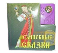 """Говорящая книга """"Волшебные сказки"""""""