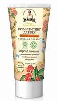 Органический крем-лифтинг для век «Активное омоложение (50+)» Рецепты бабушки Агафьи RBA /3-41 N