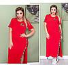 Длинное платье летнее с разрезами большого размера, с 50-60 размер