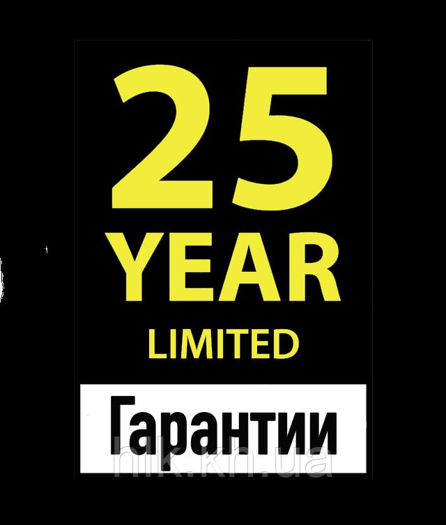 25 лет гарантии