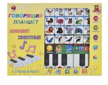Игрушка обучающая Говорящий планшет QT0936 на русском языке, алфавит, животные, цифры, пианино