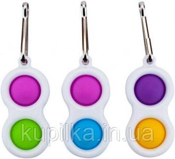 Сенсорная игрушка-брелок Simple Dimple, двойной Антистресс, Симпл Димпл Pop it fidget