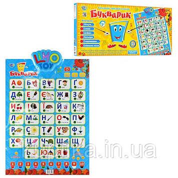 """Развивающий музыкальный плакат """"Букварик"""" (на украинском языке) 7031, поможет выучить буквы, цифры и цвета"""