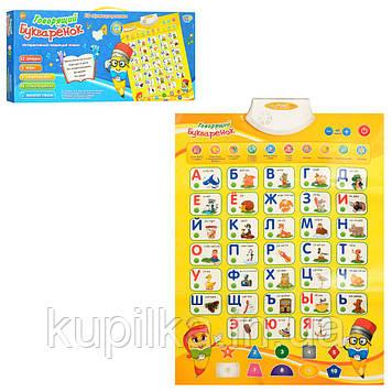 Развивающий плакат для детей, Говорящий букваренок Limo Toy7002 RU с сенсорными кнопками, на русском языке