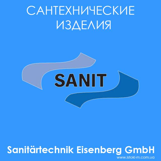 SANIT сантехнические изделия