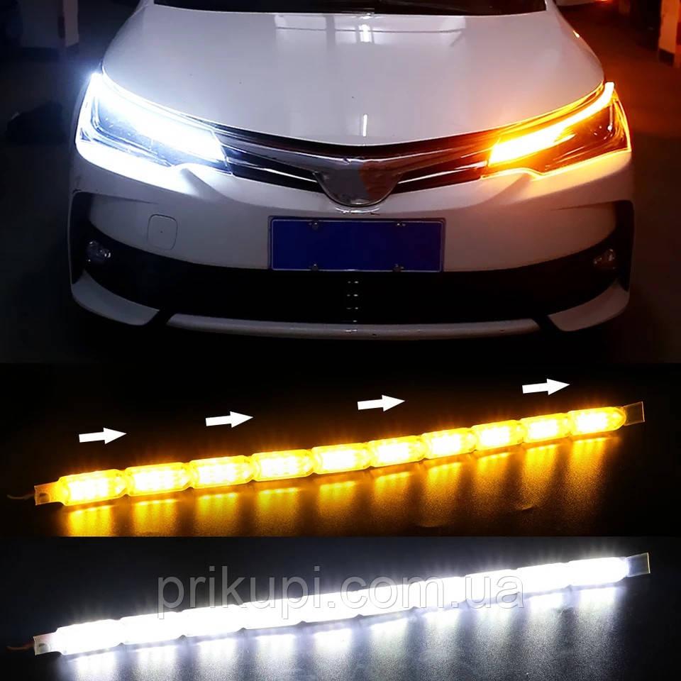 Гибкие дневные ходовые огни Crystal LED с бегущим поворотом 2шт по 50см белый/желтый