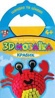 Набор для творчества 3D Крабик 950686