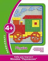 Набор для творчества 3D мозаика паровозик 951049 Ухтишко