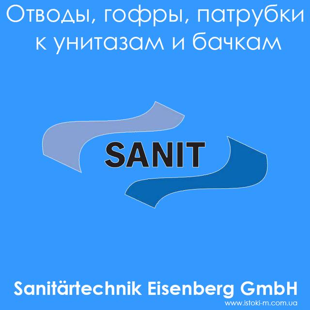 Отводы, гофры, патрубки, обратные клапаны к унитазам и бачкам SANIT