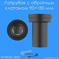 Патрубок с обратным клапаном для внутреннего бачка DN 90 Sanit (58928)