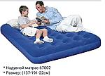 Надувной матрас Велюровый Bestway 67002 синий, 191-137-22см синий, фото 2