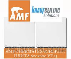 ОПТ - Плита підвісної стелі Thermatex Schlicht 600 х 600 х 15 мм VT-15