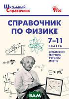 Трусова М.С. Справочник по физике. 7-11 классы. Определения, величины, формулы, законы