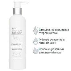 Мыло для рук с муцином улитки коллагеном и витаминами mr.Helix 250мл