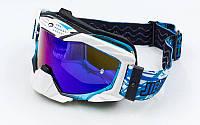 Мотоочки для езды на мотоцикле (затемненный визор) MS-023 синий