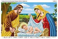 """Схема для частичной вышивки бисером на атласе """"Святое семейство"""""""