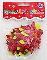 Набор для творчества 952337 рождественская звезда Ухтишко