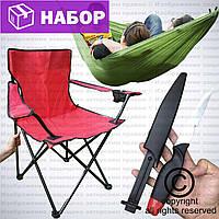 """3шт./набор Кресло складное Fshing chair с подлокотниками+нож рыбацкий SS""""26""""+гамак Мексиканский тканевый"""