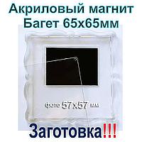 Магнит акриловый Багет 65х65 Заготовка