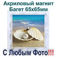Акриловий магніт Багет 65х65 з Вашим фото