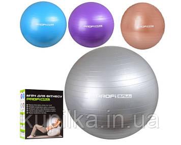 Гимнастический мяч для фитнеса Profi M 0276 U/R - 65 см (4 цвета)