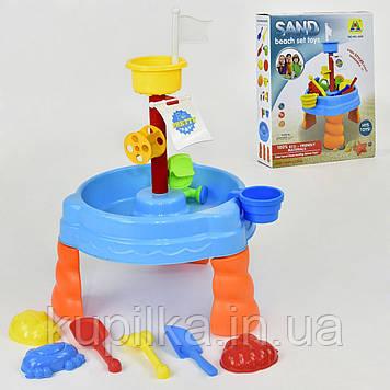 Детский игровой столик-песочница для игры с песком и водой HG 664 с аксессуарами