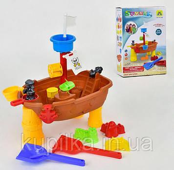 """Игровой столик-песочница """"Пиратский корабль"""" для игры с песком и водой HG 668 с аксессуарами"""
