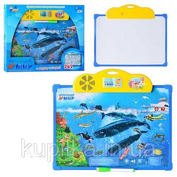 """Детская доска мольберт интерактивная двухсторонняя """"Подводный мир"""" 7281, рассказывает про подводных обитателей"""