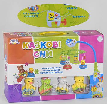 Карусель на детскую кроватку, со звуковыми и световыми эффектами, 8 подвесок UKA-A 0114-1, украинский язык