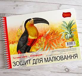 Альбом для акварельных работ Рутения 150 г/м², 20 листов, в ассортименте