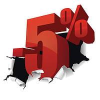 Скидка 5% на следующую покупку в нашем интернет магазине!