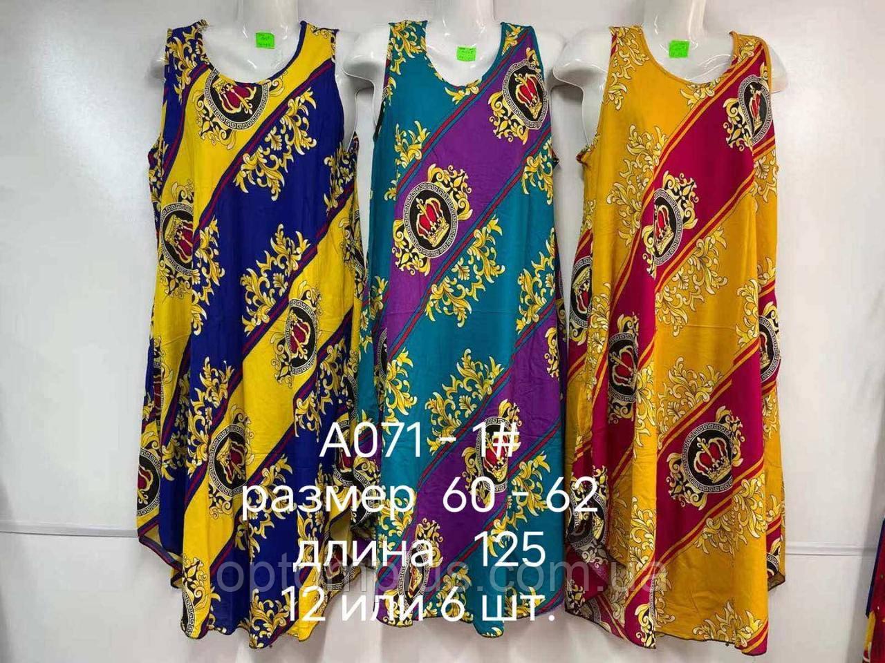 Сукні жіночі батал (60-62) купити оптом від складу 7 км