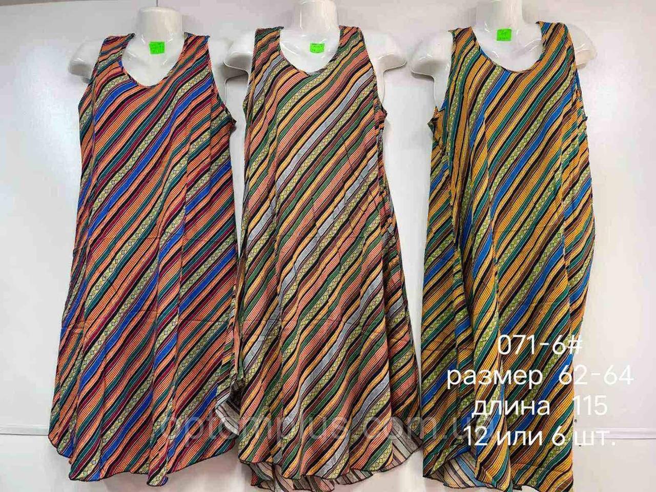 Сукні жіночі батал (62-64) купити оптом від складу 7 км