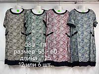 Платья женские полубатал (58-60) оптом купить от склада 7 км