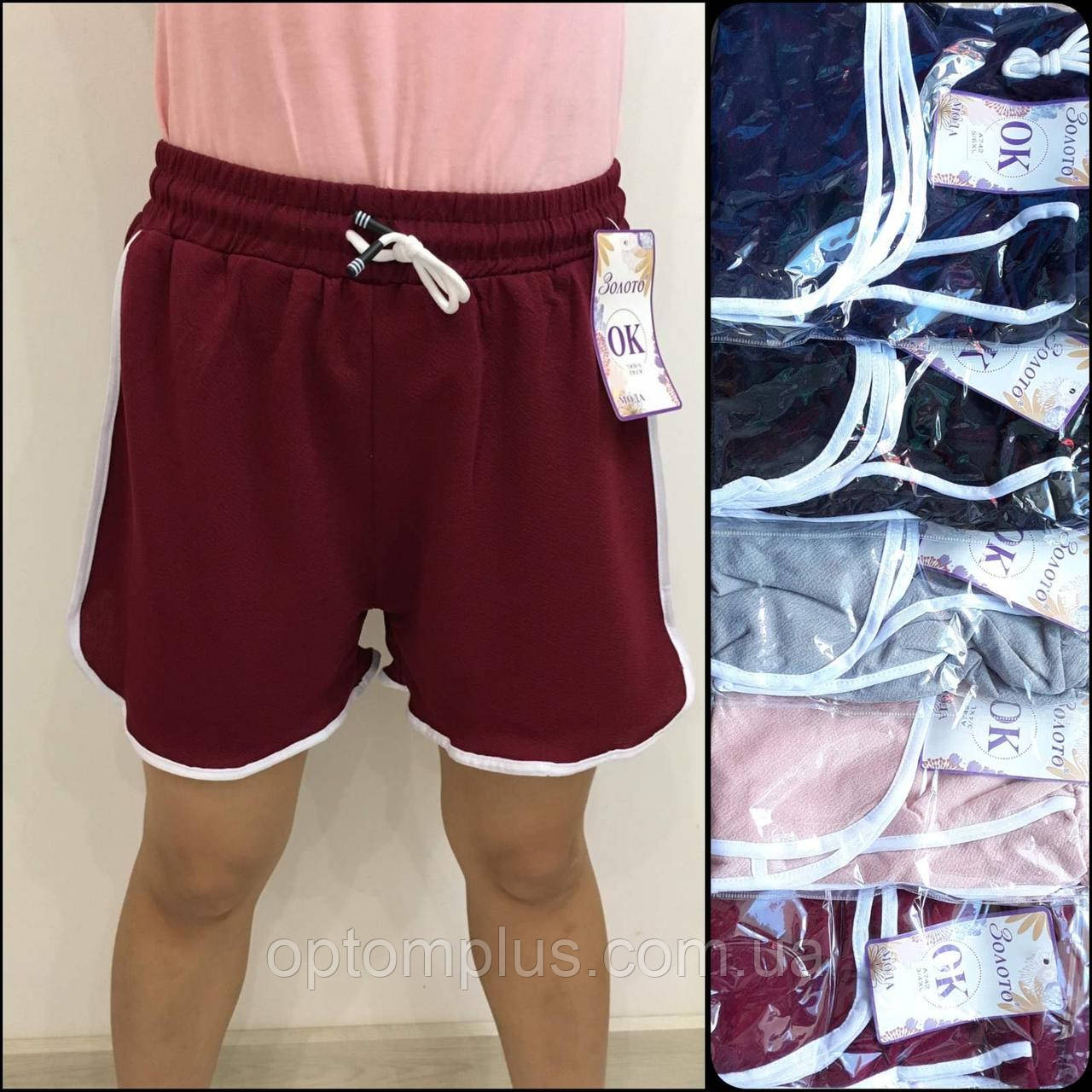 Женские шорты батал (52-60) оптом купить от склада 7 км