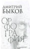 Орфография: Опера в трех действиях  Быков Д. Л.