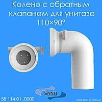 Колено с обратным клапаном для унитаза Sanit 110×90° (58114)